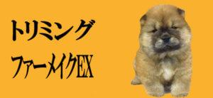ファーメイクEX